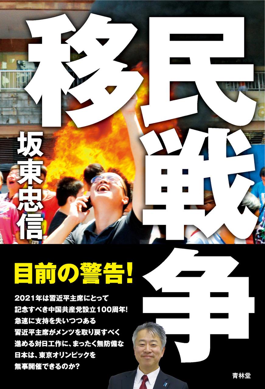 【授業参観】朝日入管記事のデタラメと偏向と事実。