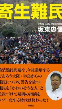 「反移民デモ」の壁。