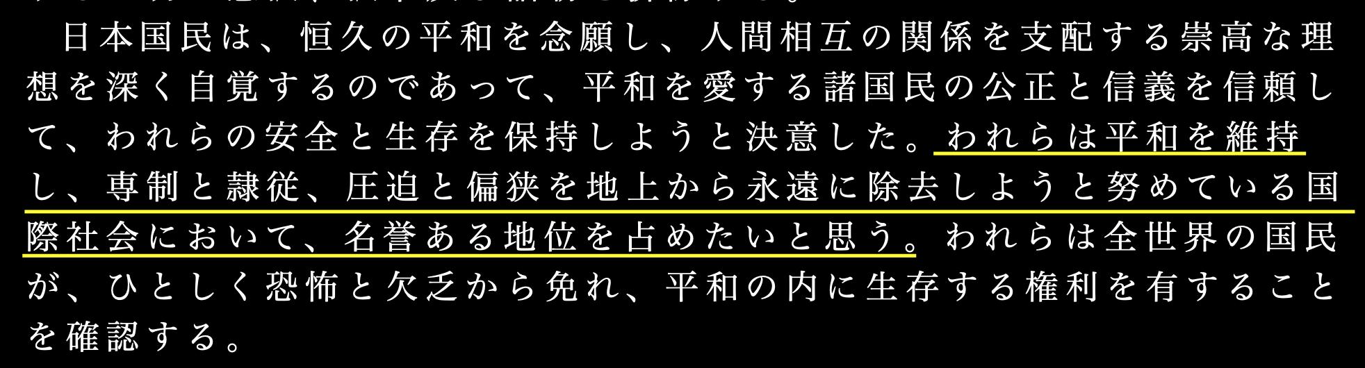 憲法前文を読み直そう  ①日本を取り巻く状況
