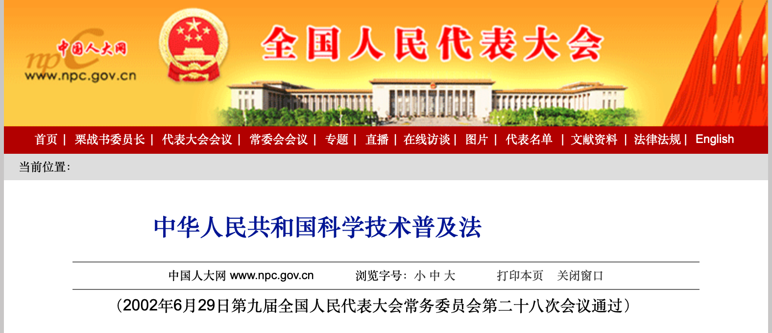 中国が大金をつぎ込む中国科学技術協会と、日本学術会議